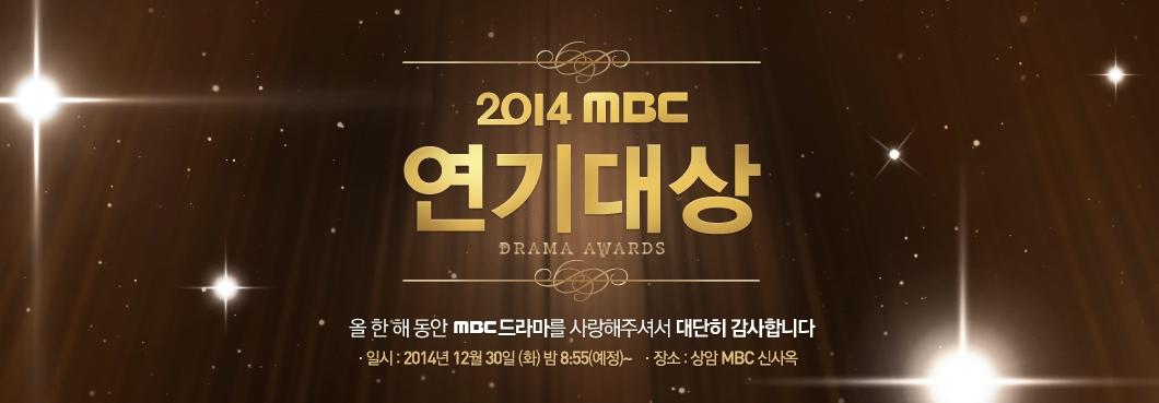 <2014 MBC 연기대상> 20년 명단으로 보는 '올해의 수상자', 과연 누구?