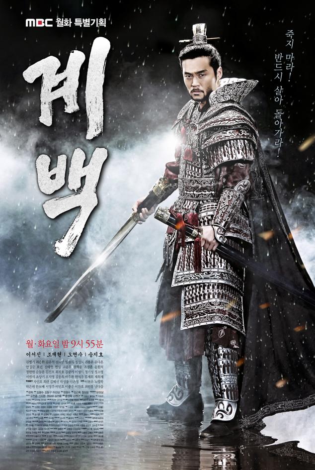 Giai Bá Tướng Quân - Gye Baek (tập 36/36)Anh Hùng Gye Baek