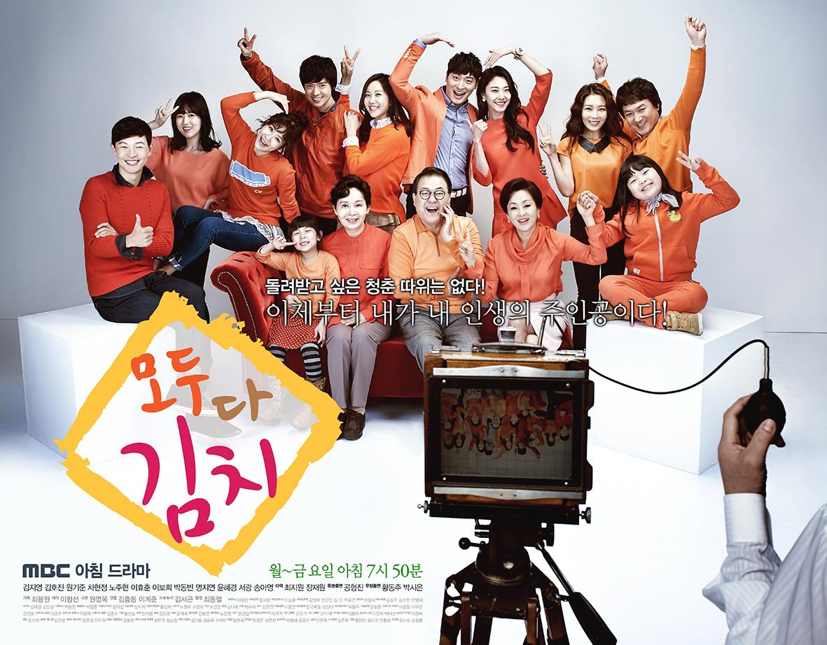 '이제부터 내가 주인공!' <모두 다 김치> 3종 공식포스터 공개!
